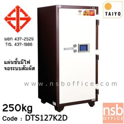 ตู้เซฟ Taiyo ระบบดิจิตอล จอสัมผัส  รุ่น 250 กก.  2 กุญแจ 1 รหัส (DTS 127 K2D):<p>TAIYO DTS127K2D&nbsp; มาตรฐาน ม.อ.ก. / ภายนอก 590(W)*551(D)*1275(H) mm. ภายใน 450(W)*355(D)*1060(H) mm.&nbsp;/ ภายในมีไฟ LED &nbsp;/ แผ่นชั้นปรับระดับได้ 2 แผ่นชั้น และมี 1 ลิ้นชักพร้อม 1 ลิ้นชักซ่อน / กันไฟนาน 2 ชั่วโมง ผลิตสีพิเศษน้ำตาลแดง-ขาว (RBW)</p>