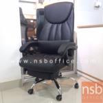 B01A428:เก้าอี้สำนักงาน UR-HNV ขาเหล็กชุปโครเมี่ยม ปรับพนักพิงหลังได้