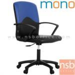 B03A369:เก้าอี้สำนักงานพนักพิงเตี้ย  รุ่น MNST ขาพลาสติก