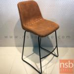 B18A035:เก้าอี้บาร์สูงหนังกลับเดินหมุด รุ่น HJN100 ขนาด 52W cm. โครเหล็กสีดำ