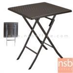 A19A042:โต๊ะพับเหลี่ยมหน้าพลาสติกพ่นสีกันสนิม รุ่น CARING-01 ขนาด 61.5W* 61.5D* 73H cm. ขาเหล็กพ่นสีกันสนิม