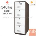 F01A073:ตู้เซฟนิภัย 4 ลิ้นชัก น้ำหนัก 340 กก. รุ่น FRC 4 K4C