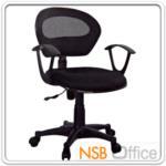 B24A112:เก้าอี้สำนักงานพนักพิงหลังเน็ตสีดำ HFM-HOU-003  โช๊คแก๊ซ ก้อนโยก