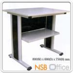 A10A017:โต๊ะวางพริ้นเตอร์ โครงขาเหล็กเทา 80W*60D cm N-CT-19 เมลามีน