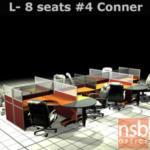 A04A127:ชุดโต๊ะทำงานกลุ่มตัวแอล 8 ที่นั่ง 610W*362D*120H cm. พร้อมพาร์ทิชั่นครึ่งกระจกขัดลาย