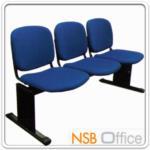 B06A074:เก้าอี้นั่งคอย ที่นั่งเบาะใหญ่  รุ่น KT-MP  ขาเหล็กตัวทีหน้าใหญ่ พ่นดำ