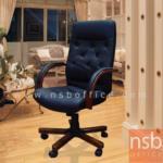 B25A080:เก้าอี้ผู้บริหารหนังPU รุ่น  ID-AH1 แขนขาไม้(สินค้านำเข้า)