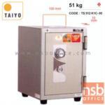 F01A050:ตู้เซฟบริจาค TAIYO TS512K1C-05 มอก. 51 กก. 1 กุญแจ 1 รหัส (เจาะช่องรับบริจาค 10 cm ด้านบน)