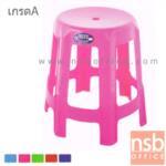 B10A057:เก้าอี้พลาสติกกลม 6 ขา รุ่น ซ้อนทับได้ OK _CHAIR (เก้าอี้พลาสติกเกรด A)