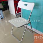 L05A001:เก้าอี้พับพลาสติก น้ำหนักเบา จัดเก็บง่าย(สต็อก 36 ตัว)