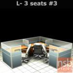 A04A107:ชุดโต๊ะทำงานกลุ่มตัวแอล 3 ที่นั่ง 306W*276D*120H cm. พร้อมพาร์ทิชั่นครึ่งกระจกขัดลาย