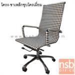 B24A121:เก้าอี้ผู้บริหารหลังเน็ต รุ่น HJK-CHAIYO ขาเหล็กชุบโครเมี่ยม โช๊คแก๊ส ก้อนโยก