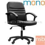 B26A071:เก้าอี้สำนักงาน  รุ่น MONO PK01/A  โช๊คแก๊ส มีก้อนโยก ขาพลาสติก