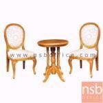 B12A235:ชุดโต๊ะรับแขก รุ่น snow พร้อมโต๊ะกลาง