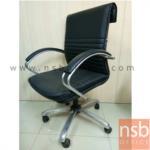 L02A015:เก้าอี้ทำงาน มีท้าวแขนเสริมนวม ขาเหล็กโครเมี่ยม มีไฮโดรลิค
