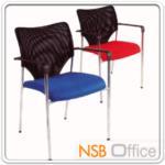 B04A084:เก้าอี้รับแขก หลังเน็ต รุ่น PE-CY-871-C ขาโครเมี่ยม