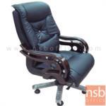 B25A011:เก้าอี้ผู้บริหารหนัง PU รุ่น LEEK  โช๊คแก๊ส ขาไม้
