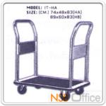 G03A016:รถเข็น 1 ชั้น เข็นได้ 2 ด้าน IT-HA