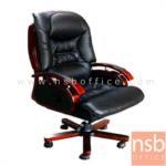 B25A107:เก้าอี้ผู้บริหารหนังแท้ รุ่น B-1285 ปรับเอนนอนได้ ขาไม้