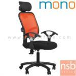 B24A184:เก้าอี้ผู้บริหารหลังเน็ต หัวหมอน รุ่น JOTUN_JO 02/H ขาพลาสติก