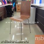 B20A074:เก้าอี้ไม้ดัด รุ่นพิเศษปิดผิวลามิเนตลายไม้สีวอลนัท FN-ST3 ขาเหล็กชุบโครเมี่ยม