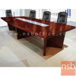 A05A201:โต๊ะประชุมไม้ล้วนทรงเรือ รุ่น BC-NC36 ขนาด 360W cm.  ขาไม้รูปตัววี