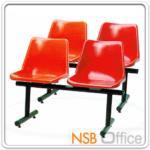 B06A003:เก้าอี้นั่งคอย เปลือกโพลี่ ขาเหล็กท่อกลม BL-432