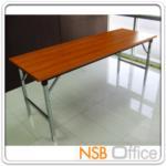 A07A007:โต๊ะพับหน้าเมลามีน รุ่น SH-BOQ  เสริมคาน โครงขาเหล็ก
