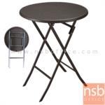 A19A043:โต๊ะพับกลมหน้าพลาสติกพ่นสีกันสนิม รุ่น FURY-01 ขนาด 61.5Di* 73H cm. ขาเหล็กพ่นสีกันสนิม