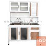 G07A119:ตู้ครัวอลูมิเนียมอ่างซิงค์  1 หลุม มีที่พักจาน  กว้าง 120 ซม GAPE 120S
