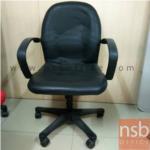 L02A136:เก้าอี้ทำงานสีดำ มีแขน มีไฮโดรลิค มีจำนวน1ตัว มีตำหนิตรงแขน2ข้าง