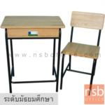 A17A034:ชุดโต๊ะและเก้าอี้นักเรียน มอก. รุ่น HAWAII (ฮาวายอิ)  ขาสีดำ ระดับมัธยมศึกษา