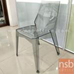 B29A083:เก้าอี้โมเดิร์นพลาสติกใสเงา(PC)  รุ่น PP9264-PC ขนาด 35W cm. (สต็อก สีใส 20 ตัว / สีชา 16 ตัว)