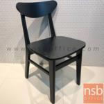B29A316:เก้าอี้โมเดิร์นไม้ รุ่น 989 ขนาด 44W cm. โครงไม้ล้วน สีดำ