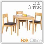 G14A013:ชุดโต๊ะกินข้าว 3 ที่นั่ง 75W*75D*75H cm. SUNNY-2 พร้อมเก้าอี้หุ้มหนังเทียม