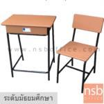 A17A052:ชุดโต๊ะและเก้าอี้นักเรียน รุ่น MY-6  ระดับมัธยมศึกษา โครงขาเหล็กกลมสีดำ มอก.