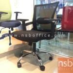 B24A195:เก้าอี้สำนักงานพนักพิงหลังเน็ต ASB035 ท้าวแขน PP