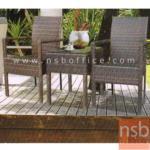 G11A150:ชุดโต๊ะเก้าอี้สนามหวายเทียม 2 ที่นั่ง DS-CY