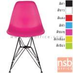 B29A033:เก้าอี้โมเดิร์นพลาสติก(PP) รุ่น IMG-MODERN-33 ขาเหล็ก