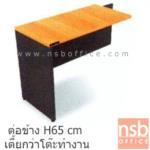 A18A008:โต๊ะเข้ามุมวางพริ้นเตอร์  รุ่น EP-1000 ขนาด 100W cm. ต่อระดับต่ำกว่าหน้าโต๊ะ  เมลามีน