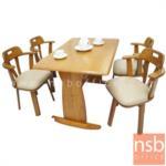G14A176:ชุดโต๊ะรับประทานอาหารหน้าไม้ รุ่น SV-VE ขนาด 120W ,150W cm. พร้อมเก้าอี้