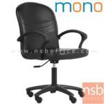 B03A372:เก้าอี้สำนักงานพนักพิงเตี้ย รุ่น MNS 47 ขาพลาสติก