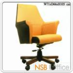 B25A045:เก้าอี้ผู้บริหารพนักพิงสูง รุ่น PE-MCC381H ไฮโดรลิค ก้อนโยก