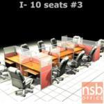 A04A099:ชุดโต๊ะทำงานกลุ่ม 10 ที่นั่ง 488W*246D*120H cm. พร้อมพาร์ทิชั่นครึ่งกระจกขัดลาย