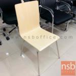 B20A032:เก้าอี้อเนกประสงค์ไม้วีเนียร์ดัด ASIA-104  ขาสเตนเลส