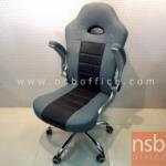 L06A027:เก้าอี้ผู้บริหารหุ้มหนัง มีท้าวแขนหุ้มหนัง รุ่น DXW-152 ขาเหล็กชุบโครเมี่ยม (สต๊อก 9 ตัว)