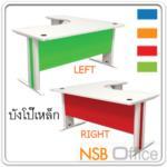 A18A029:โต๊ะทำงานตัวแอลสีสัน ขาเหล็ก SR-KDC-160 ขนาด 160W1*160W2*80D1*45D2*75H cm. TOP เมลามีนสีขาว