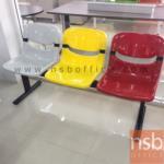 B06A042:เก้าอี้นั่งคอย เปลือกโพลี่ใหญ่ พิงเอนได้ B890