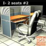 A04A081:ชุดโต๊ะทำงานกลุ่ม 2 ที่นั่ง 246W*62D*120H cm. พร้อมพาร์ทิชั่นครึ่งกระจกขัดลาย