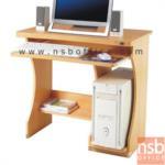 A02A017:โต๊ะคอมพิวเตอร์ กว้าง 80 ซม.